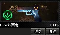 4399创世兵魂Glock-百鬼属性 Glock-百鬼升级多少钱
