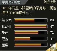 4399创世兵魂军用斧-百鬼属性 军用斧-百鬼多少钱