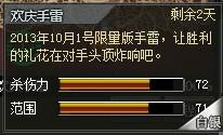4399创世兵魂国庆手雷属性 国庆手雷多少钱