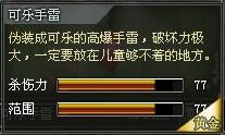 4399创世兵魂可乐手雷属性 可乐手雷多少钱