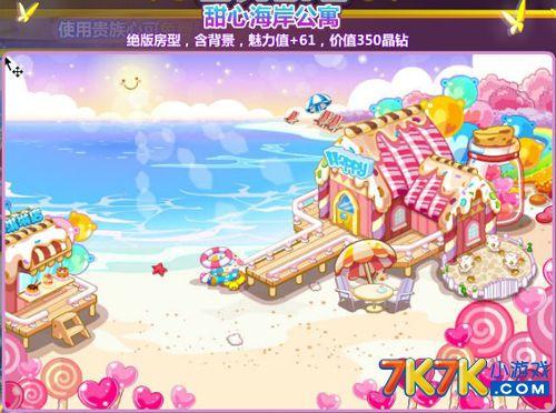奥比岛甜心海岸公寓房型怎么得?