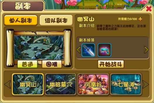 3d仙侠手游《九尾妖狐》上线 新服火热开启