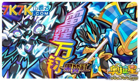 7k小樱塔罗牌◎ 奥拉boss战:冥焰夜王全挑战及纵星道馆 【k吧活动】