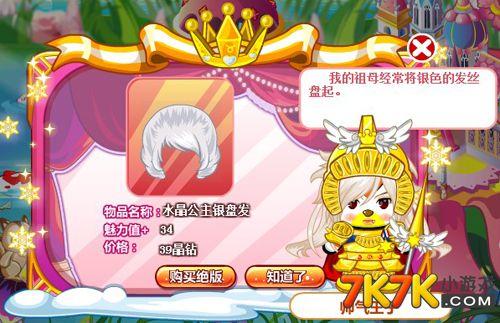 奥比岛完美公主帅气王子