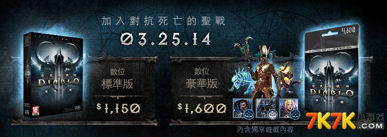 挑战死亡的圣战 暗黑破坏神3 夺命之镰 预售开启