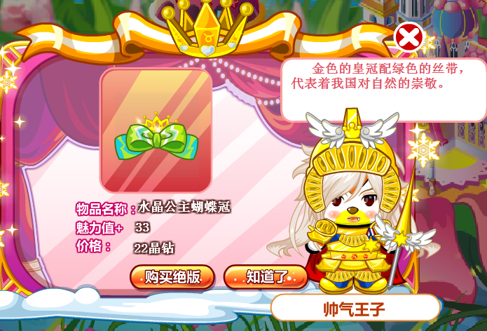 下期预告:奥比岛完美公主之暮光王子