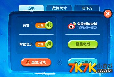 腾讯推出的《全民飞机大战》可以与好友共同游戏,一定程度上促进了
