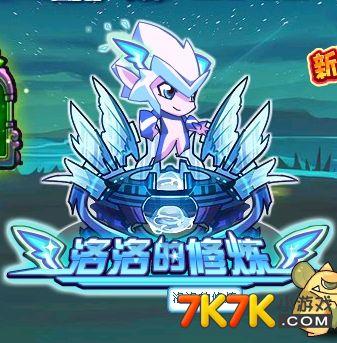 7k7k小游戏 热血精灵 秘籍攻略  洛洛是风神之子?还是冰雪浮岛继承人?