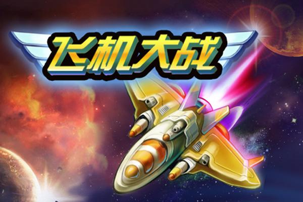 飞机大战豪华版游戏截图