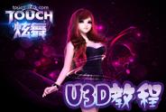 U3D安装使用视频教程