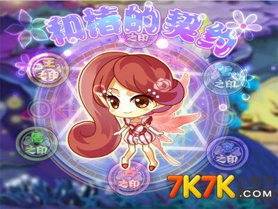 """卡通动画,其同名的《小花仙》游戏中,也出现了最近话题中的""""花精灵王"""""""