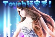 Touch美女玩家秀1