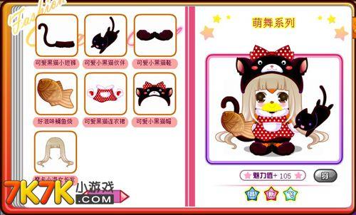 奥比岛可爱小黑猫套装怎么得?