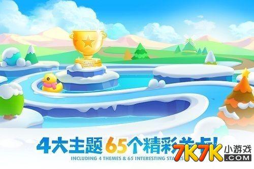《保卫萝卜2》海洋,天空,冰层,森林主题(前65关)