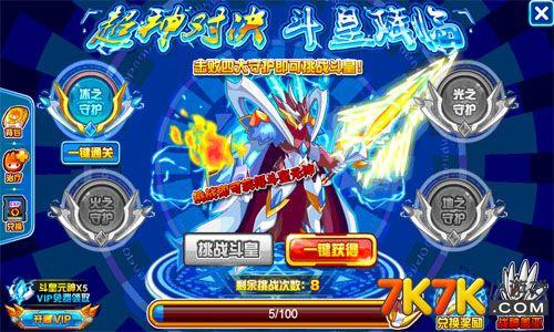 玩家需要逐个挑战斗皇的守护者