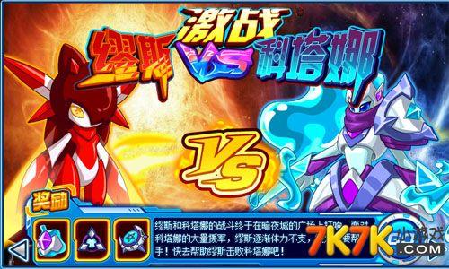 赛尔号终极战科塔娜vs缪斯_赛尔号天蛇之泪!终极战!vs