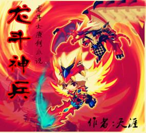 龙斗士小说《龙斗神兵》