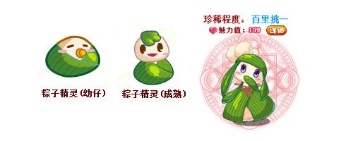 7k7k小游戏 奥比岛 动物园  奥比岛 星级 粽子精灵是二星动物,端午