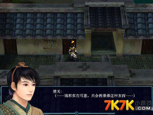 仙剑奇侠传3下载 仙剑3下载