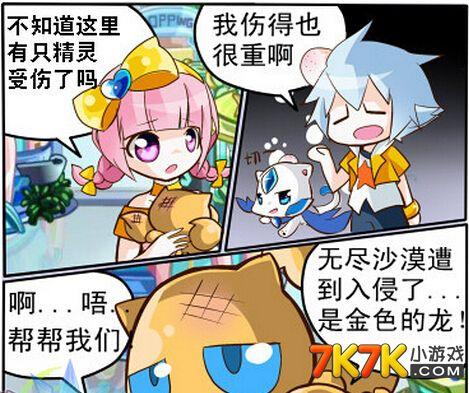 奥奇传说同人漫画水晶之约 四格漫画 7k7k奥奇传说 7k7k奥奇传说