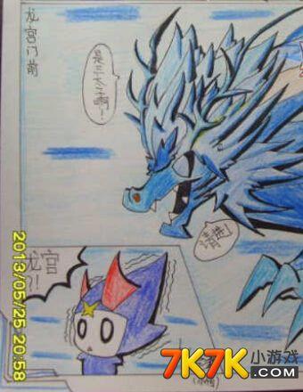奥奇传说漫画——