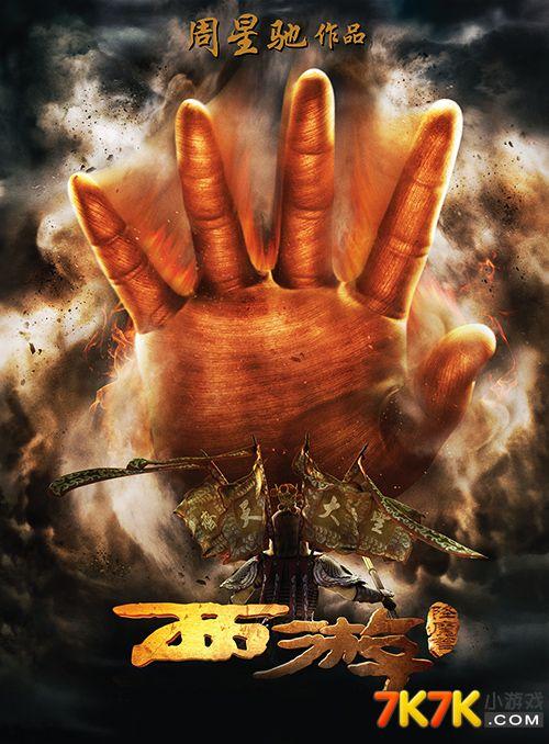 《西游降魔篇》电影海报