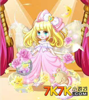 奥比岛粉色睡梦公主装