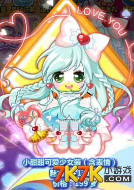 奥比岛小甜甜可爱少女装怎么得 奥比岛小甜甜可爱少女