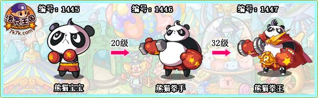 洛克王国熊猫宝宝 熊猫拳手 熊猫拳王技能表图片