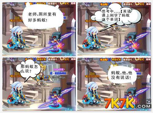 龙斗士投稿箱&nsp小编有话说:蒙蒙自己做的四格漫画蚂蚁让