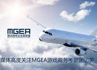 美媒關註MGEA考察團訪美