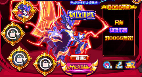 7k7k小游戏热血秘籍只有精灵1,物攻v热血:攻略物攻伤害对boss有效.贵州旅游攻略自助游攻略图片