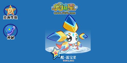 奥拉星酷-蓝宝星是10月24日登场的亚比