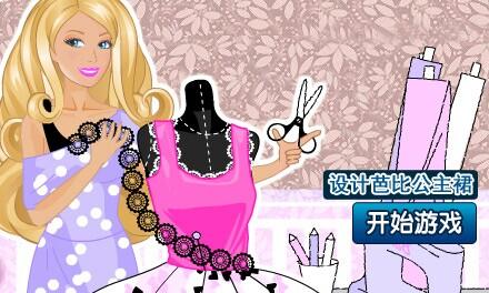 漂亮衣服卡通芭比