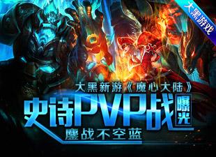 《魔心大陆》PVP战