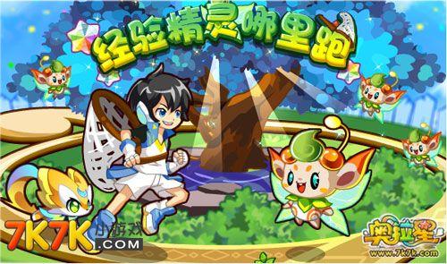 笛谱小星星-5、苏醒!贝光湖神   还记得贝光湖的那只霸气的湖神吗?   11月28日