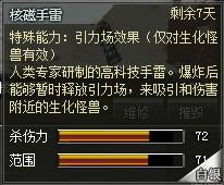 4399创世兵魂核磁手雷属性 核磁手雷多少钱