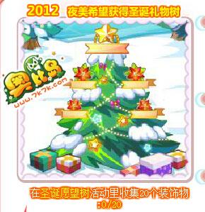 """完成""""圣诞愿望树""""收集20个装饰物任务,就会找到夜美的礼物咯~~ 2013年"""