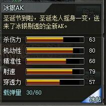 4399创世兵魂冰银AK属性 多少钱