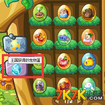 洛克王国获得的宠物蛋在哪里查看
