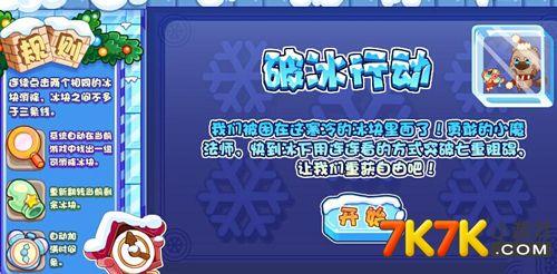 按钮,开始消除小游戏来增加破冰进度.顺利通关就会有奖励拿哦!