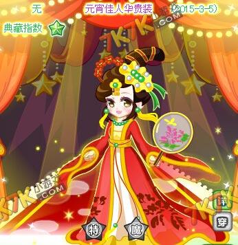 7k7k小游戏 奥比岛 魔力时装  包含部件     元宵长穗耳饰,元宵佳人