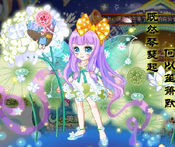 奥比岛小水仙的魔力时装秀