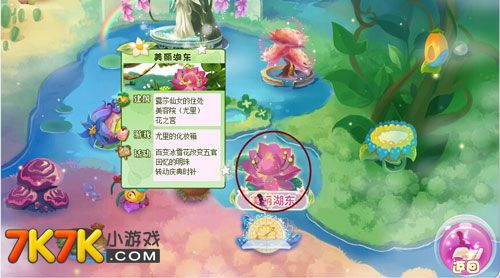 小花仙 花仙问答  新的场景 人鱼水之馆就要开启啦,可爱美丽的小花仙