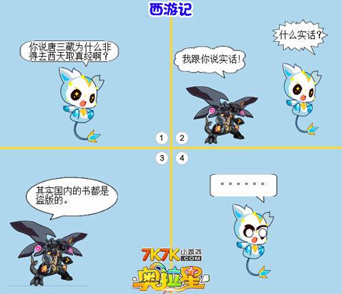 奥拉星爆笑四格漫画:西游记