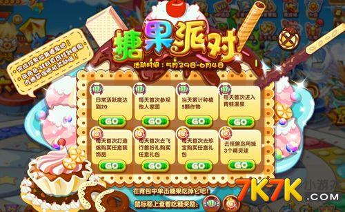 龙斗士糖果派对 吃糖果 赢奖励