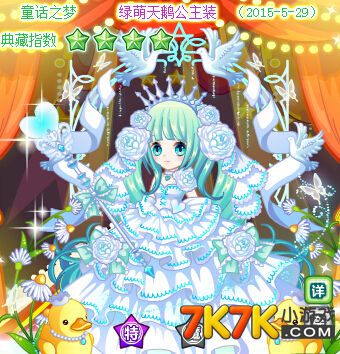 奥比岛典藏服饰绿萌天鹅公主装