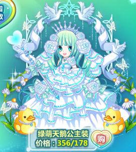 奥比岛绿萌天鹅公主装在哪得?
