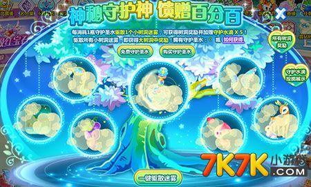 活动奖励:水颜魅力奇迹装,优雅水颜面具杖,水颜公主奥比装 9, 神秘