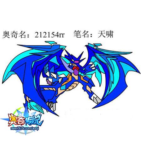 奥奇传说手绘星龙王